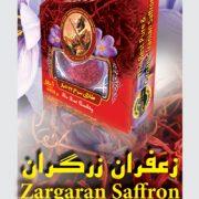 saffron-زعفران-۱-مثقال-سرگل---زرگران-Iran-food-