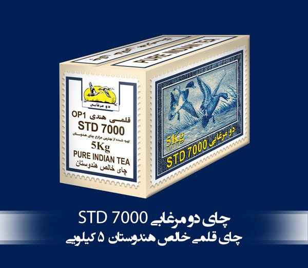 چای-قلمی-دومرغابی-STD7000