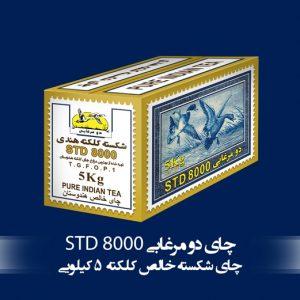 چای-۵-کیلویی-کلکته-دو-مرغابی-STD-8000